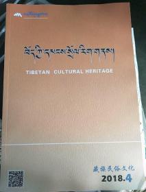 藏族民俗文化2018年4期