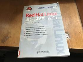 Red Hat Linux 服务器配置与应用