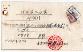 """股票证卷类----1956年湖南省洪江市贸易公司零售管理处""""股息收据""""(3组)"""
