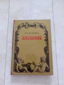 世界儿童文学名著全集《北风后面的国家》32开 精装+护封,1997年1版1印,印6000册。