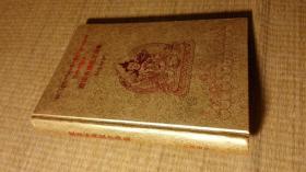 藏语系佛教念诵集(藏汉对照)