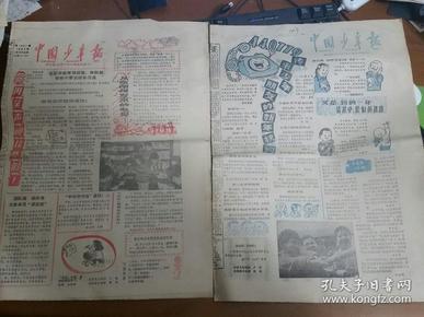 中國少年報1989年14期合售