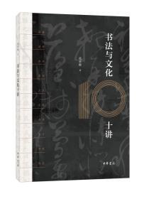 全新正版 书法与文化十讲 中华书局 葛承雍著