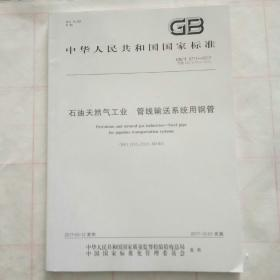 中华人民共和国国家标准  石油天然气工业  管线输送系统用钢管