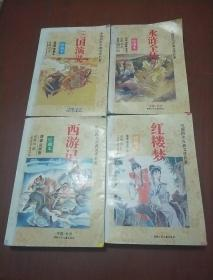 绘画本《三国演义》《红楼梦》《水浒全传》《西游记》四册合售