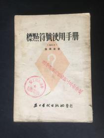 标点符号使用手册(修订版)53年竖版繁体