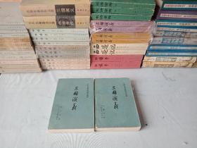 中国古代四大名著《三国演义》(上下册)