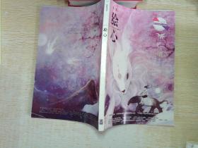 漫客:绘心(2013.09)··