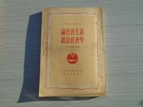 """""""中苏友好""""丛书之四 论社会主义政治经济学(32开平装1本 版权页书边有裂口,原版正版书,包真。详见书影)"""