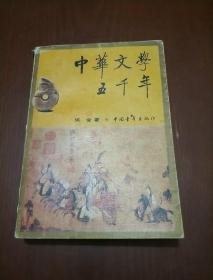 中华文学五千年