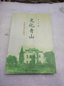 文化青山——香港达德学院概况