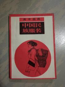 中国民族服装