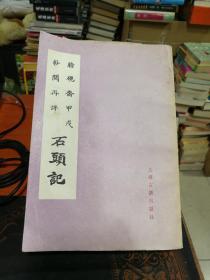 脂砚斋甲戌抄阅再评石头记------【1985年一版一印,套色影印】