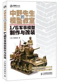 中野先生的模型教室:1/6军事模型制作与改装