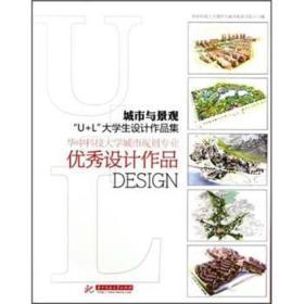 """城市与景观""""U+L""""大学生设计作品集——华中科技大学城市规划专业优秀设计作品"""