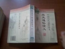 中国历代通俗演义:后汉、两晋、五代史、唐史、宋史、元史、清史共7本合售  96版