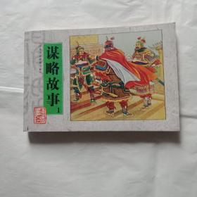 中华历史故事书系:谋略故事1