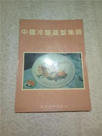 中国冷盘造型集锦