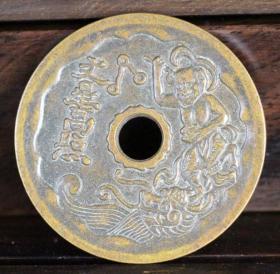 铜钱 五子登科状元及第文星高照