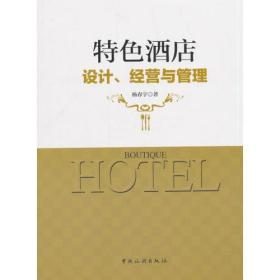 特色酒店设计、经营与管理