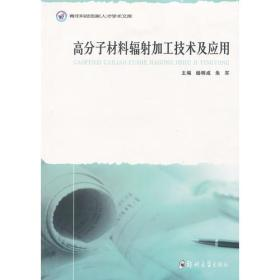 高分子材料辐射加工技术及应用
