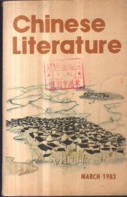 中国文学Chinese Literature(英文月刊1983年第3期)