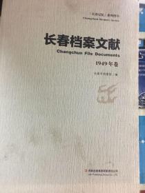 长春记忆系列图书 长春档案文献 【1949年卷】