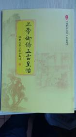 槐轩学派孤珍本系列之《上帝御号五雷皇幡》,影印原本,彩印