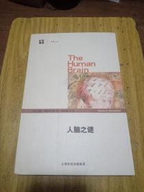 人脑之谜——开放人文
