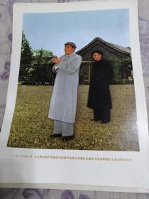 一九六O年十月,毛主席和他的亲宻战友林彪同志在北京接见出席中共中央军委扩大会议的同志们。