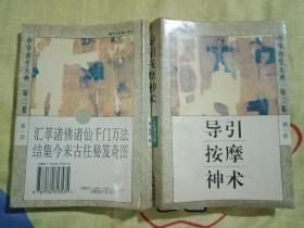 导引按摩神术     书85品如图