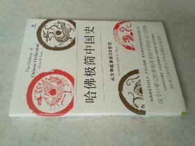 哈佛极简中国史:从文明起源到20世纪