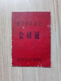 《贫下中农协会会员证》