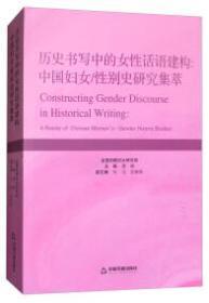 历史书写中的女性话语建构 : 中国妇女