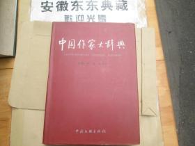中国作家大辞典