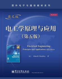 国外电子与通信教材系列:电工学原理与应用(第5版)(英文版) 正版 Allan R. Hambley(阿伦  R. 汉布利)  9787121181870