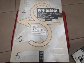 经济科学译丛:货币金融学(第四版)