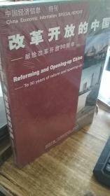 中国经济信息 特刊  改革开放的中国-献给改革开放30年