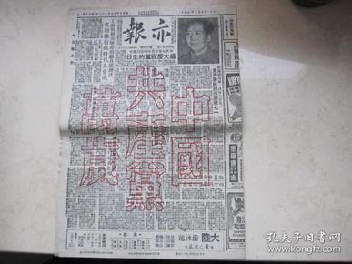 一九五一年七月一日出版《亦報》慶祝中國共產黨的生日  8開4版   有毛頭像