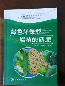 绿色环保型腐植酸磷肥