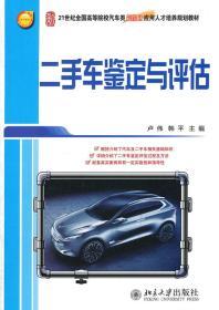二手车鉴定与评估 正版 卢伟,韩平   9787301212912