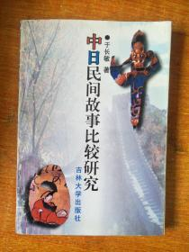 中日民间故事比较研究 作者签赠本