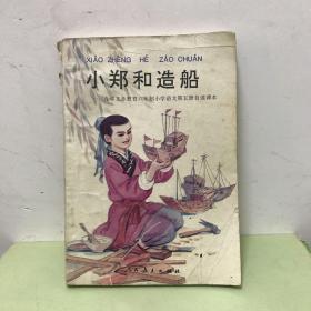 小郑和造船——九年义务教育六年制小学语文等五册自读课本