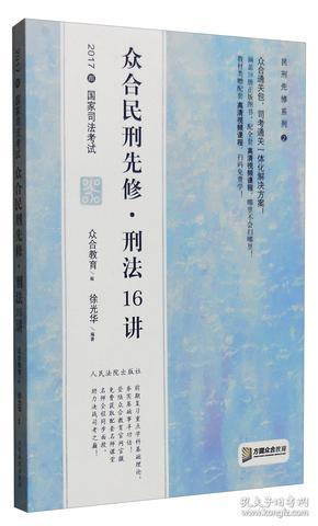 2017-众合民邢先修.刑法16讲-国家司法考试