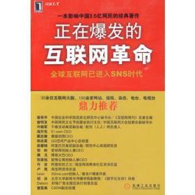 正在爆发的互联网革命 正版 西门柳上,马国良,刘清华  9787111282259