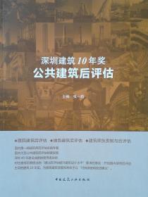 深圳建筑10年奖:公共建筑后评估