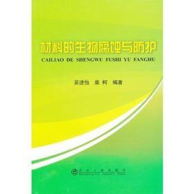 材料的生物腐蚀与防护 正版 吴进怡,柴柯著  9787502460334