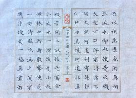 【保真】中国硬笔书法家协会会员、贵州省书协会员胡晓雨作品:《小窗幽记》二则