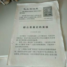 :学习文选   1976.35   共4页