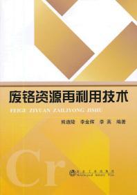 废铬资源再利用技术 正版 熊道陵,李金辉,李英  9787502460464
